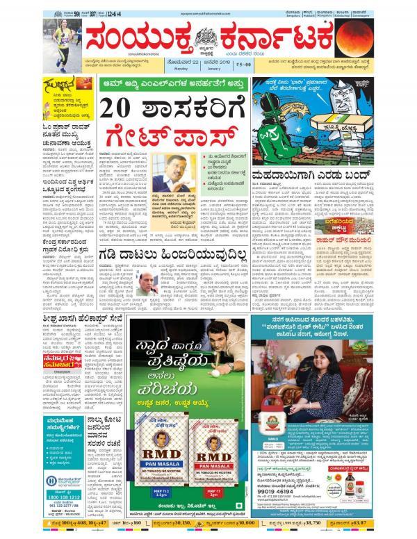 Samyukta Karnataka Bengaluru , January, 22, 2018, Bangalore : readwhere