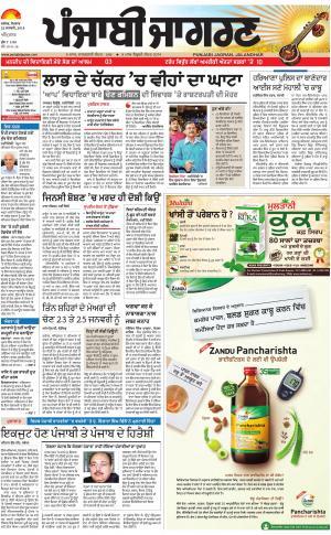 AMRITSAR: Punjabi jagran News : 22nd January2018