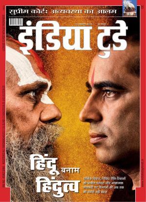 India Today Hindi-31st January 2018