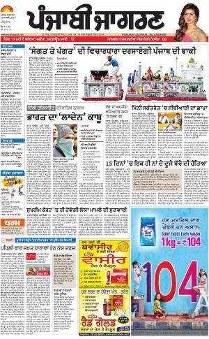 AMRITSAR: Punjabi jagran News : 23rd January2018