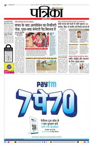 Patrika Bhopal