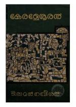 Keraleeswaran
