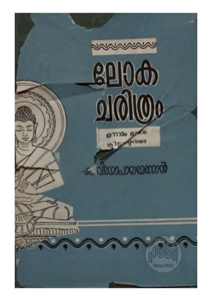Lokacharithram - Read on ipad, iphone, smart phone and tablets.