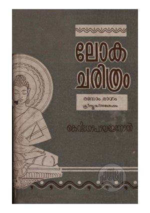 Lokacharithram - Read on ipad, iphone, smart phone and tablets.