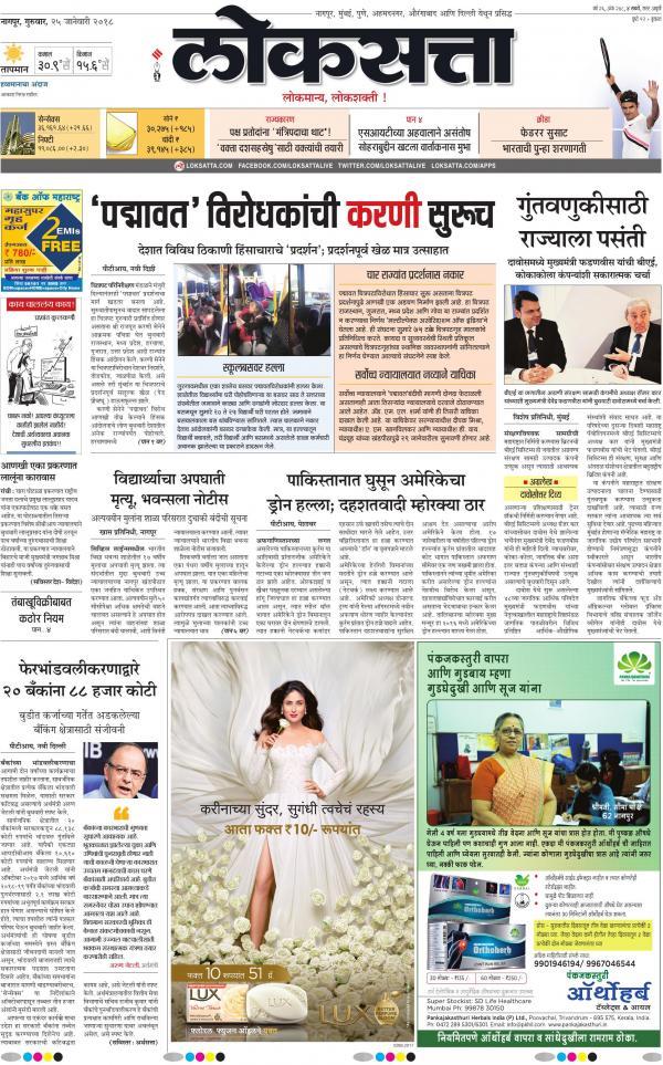 Loksatta Nagpur e-newspaper in Marathi by Loksatta