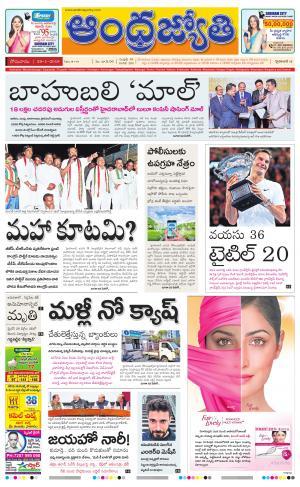 Andhra Jyothy Telugu Daily Hyderabad, Mon, 29 Jan 18