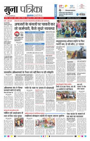 Guna Hindi ePaper: Today Newspaper in Hindi, Online Hindi News Paper