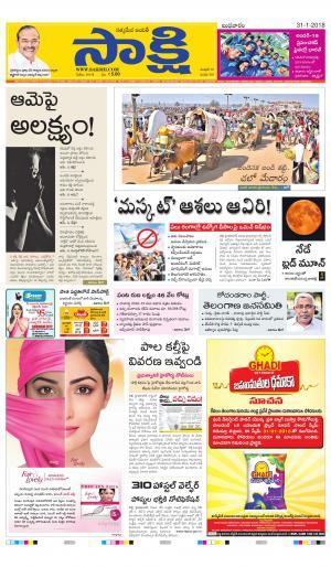 Sakshi Telugu Daily Telangana, Wed, 31 Jan 18