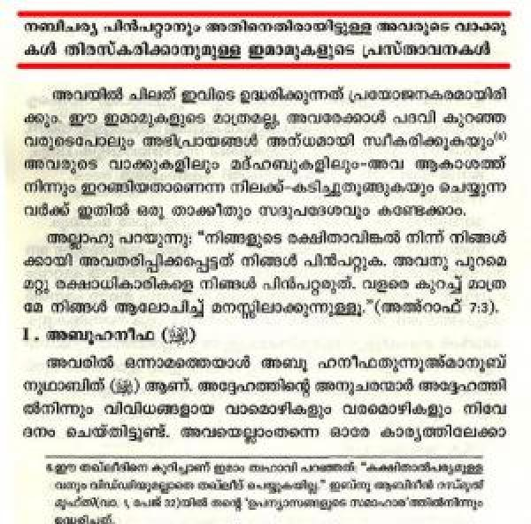 Importance Of Following Sunna e-book in Malayalam by Anwars105