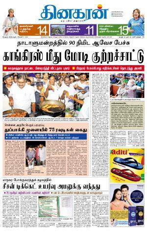 Madurai  Main