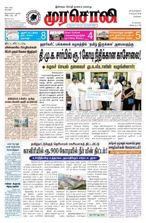 Murasoli e-newspaper in Tamil by Murasoli in