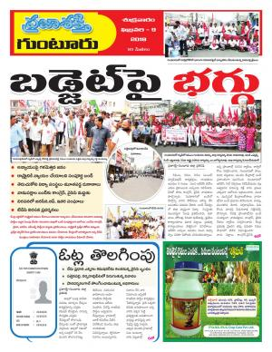 Eenadu Guntur District Edition Epaper - beastxilus
