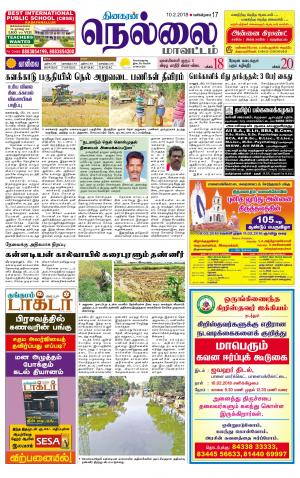 Nellai District-Tirunelveli Supplement