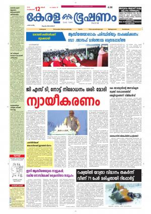 Keralabhooshanam (Thiruvalla Edition)