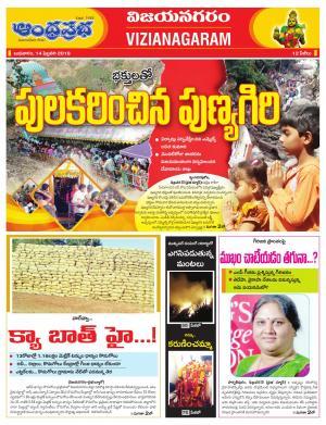 Vijayanagaram