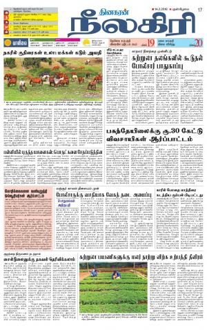 Nilgiri-Coimbatore Supplement
