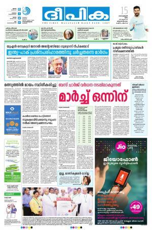 Deepika Trivandrum