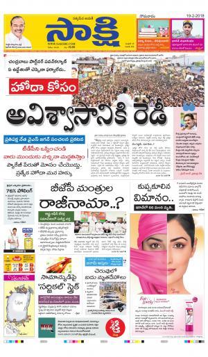 Sakshi Telugu Daily Andhra Pradesh, Mon, 19 Feb 18