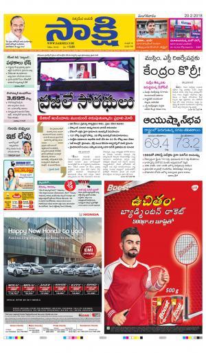 Sakshi Telugu Daily Hyderabad Main, Tue, 20 Feb 18