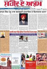 Weekly Shaheedeazam