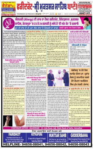 Faridkot - Sri Muktsar Sahib Bani