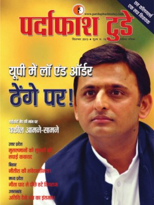 Akhilesh Yadav led SP govt's laggardness towards worsening law & order