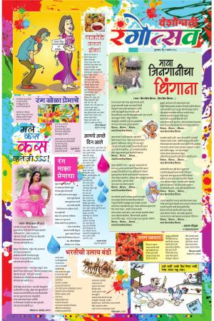 Holi Supplement