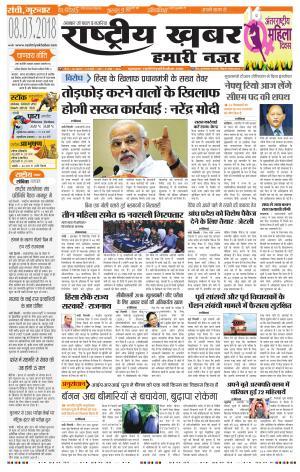 Jharkhand Edition