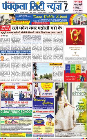 Panchkula City News 7