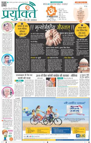 PRAYUKTI(DELHI)