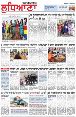 Punjabi Tribune (Ludhiana)
