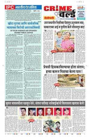 Crime World e-magazine in Marathi by Deshonnati