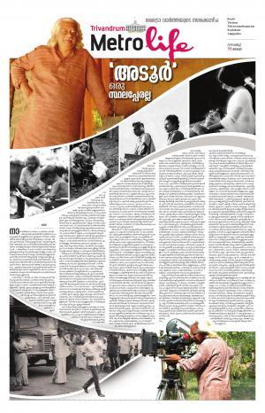 Metrovaartha Life - Thiruvananthapuram