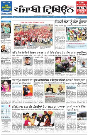 Punjabi Tribune (Delhi Edition)