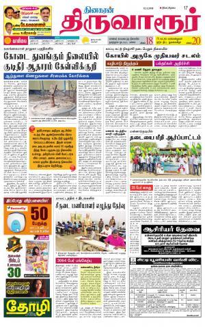 Thiruvarur-Trichy Supplement