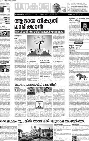 Dhanakaryam
