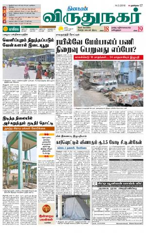 Virudhunagar-Madurai Supplement