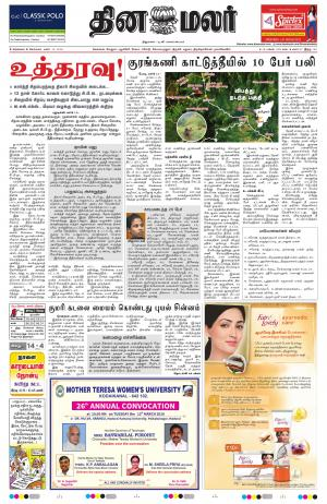 dinamalar tamil news paper free download pdf