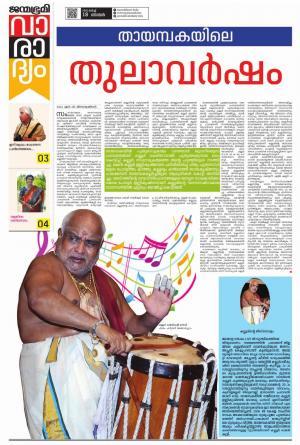 Varadyam Supplement