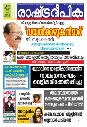Rashtradeepika Trivandrum