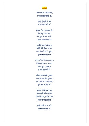मेरी माँ - Read on ipad, iphone, smart phone and tablets