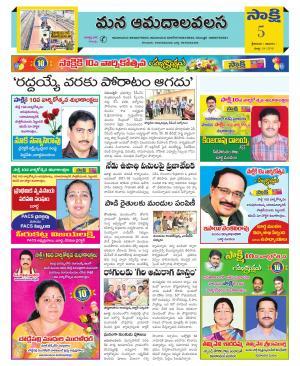 Srikakulam Constituencies