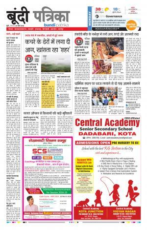 Bundi e-newspaper in Hindi by Rajasthan Patrika Private Limited