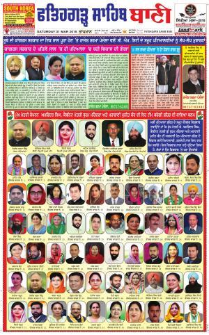 Fatehgarh Sahib Bani