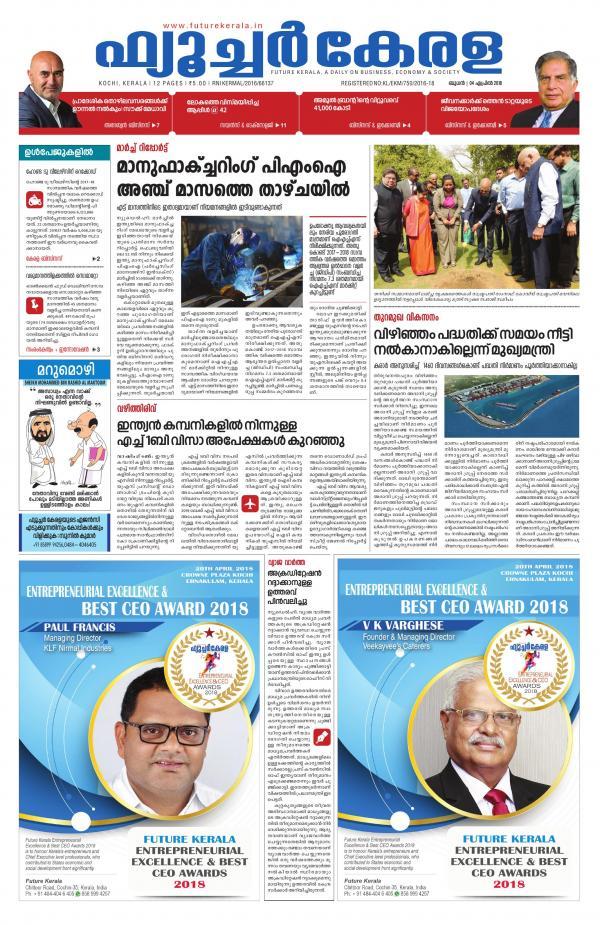 FUTURE KERALA e-newspaper in Malayalam by Epaper futurekerala in