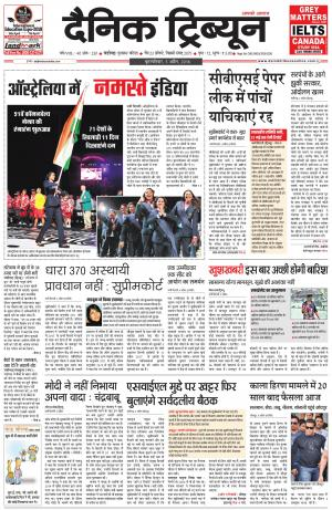 Dainik Tribune (Chandigarh)