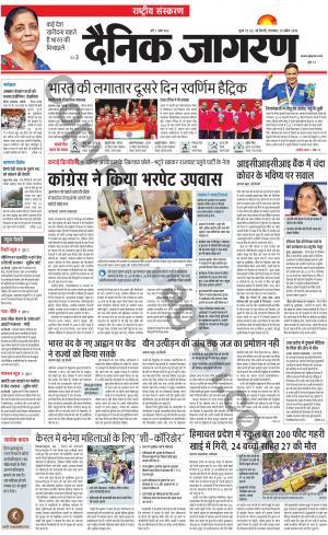Dainik jagran e-newspaper in hindi by jagran parakashan.
