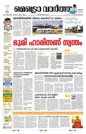 Metrovaartha - Thiruvananthapuram
