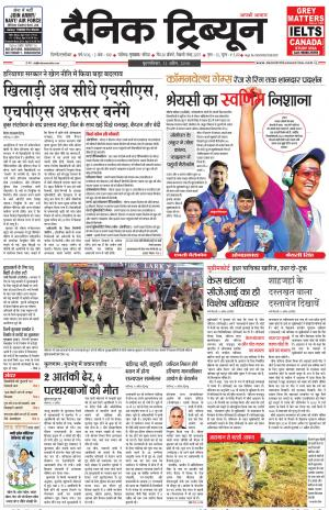 Dainik Tribune (Gurgaon Edition)