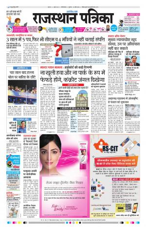 rajasthan patrika coupon no 28